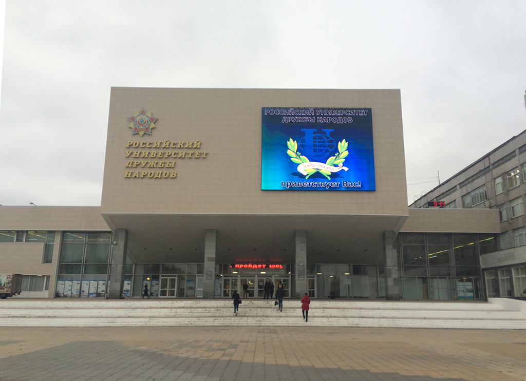 Здание РУДН, где проходил учебно-методический семинар для преподавателей английского языка